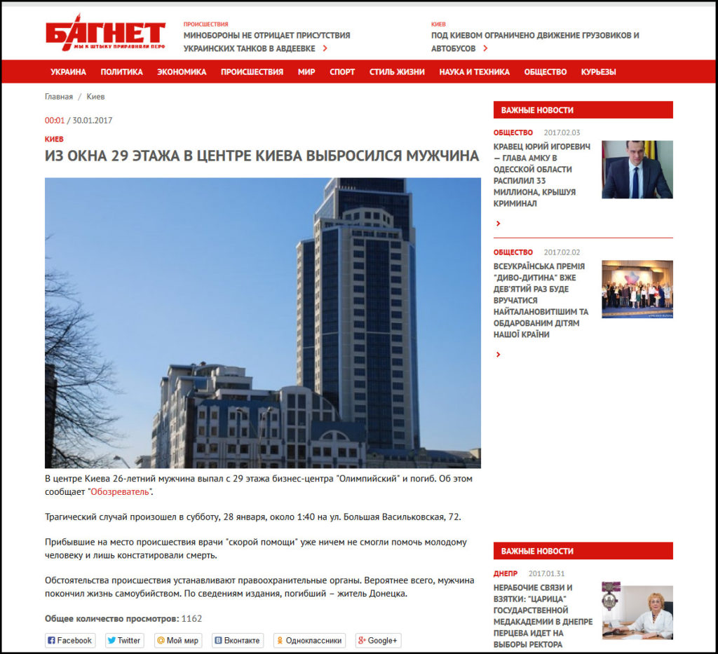The Ukrainian news story - a young man fell from the 29th floor of the Olympic business center.